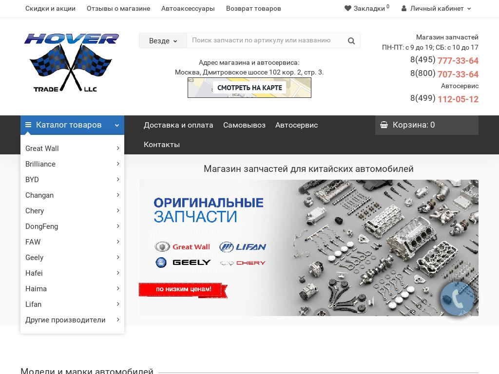 логотип hover-trade.ru