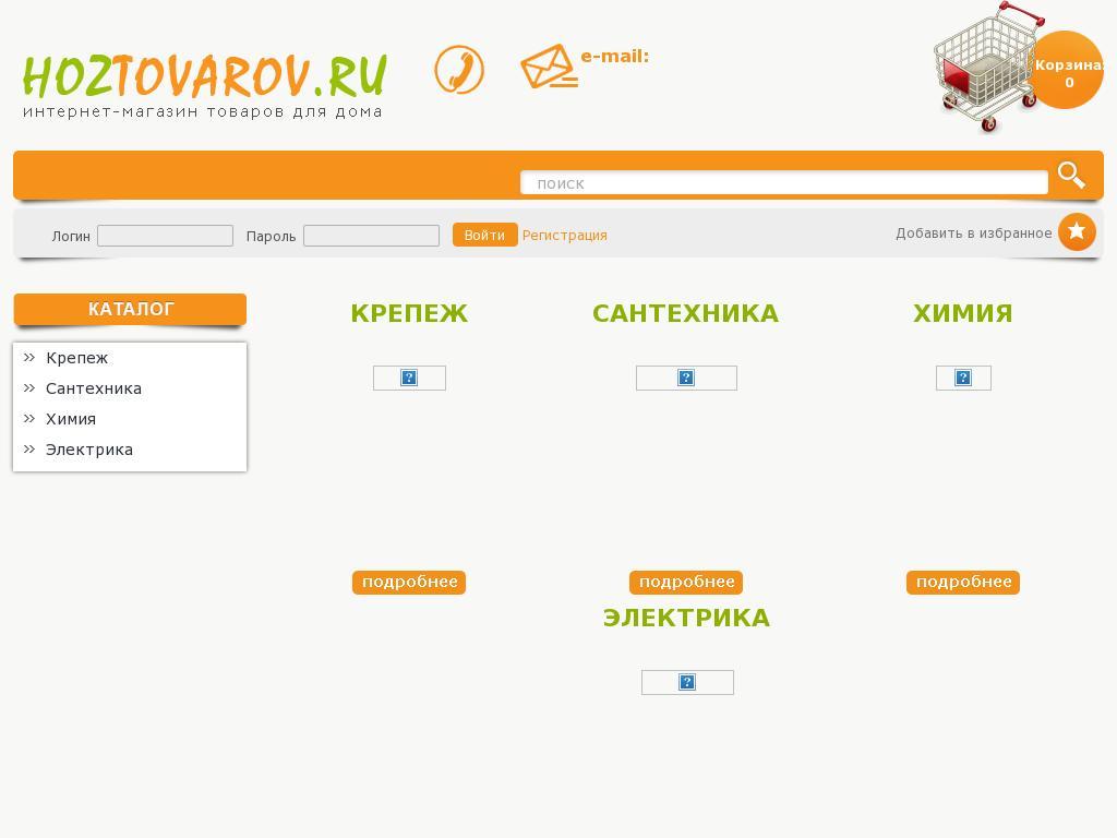 логотип hoztovarov.ru