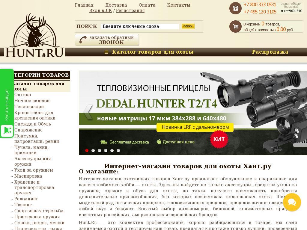 логотип hunt.ru