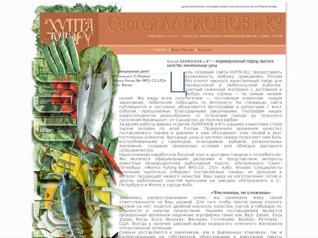 логотип hupta.ru
