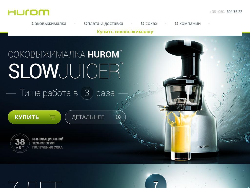 логотип hurom-ukraine.com