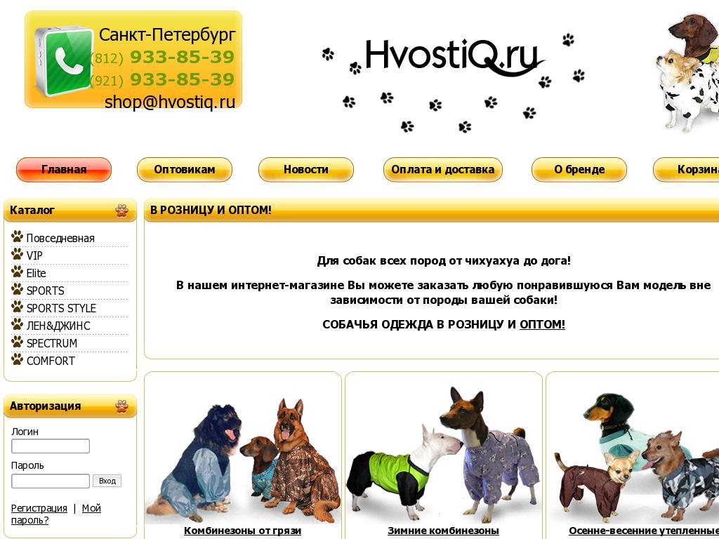 логотип hvostiq.ru