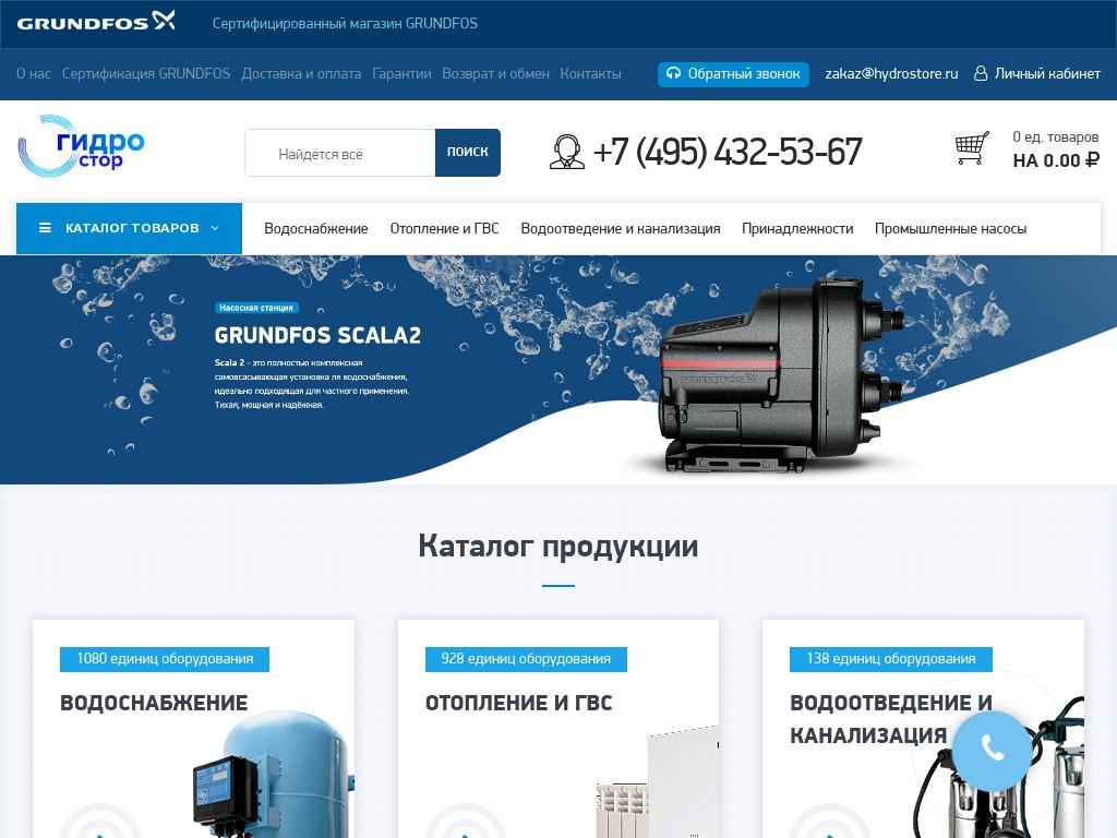логотип hydrostore.ru
