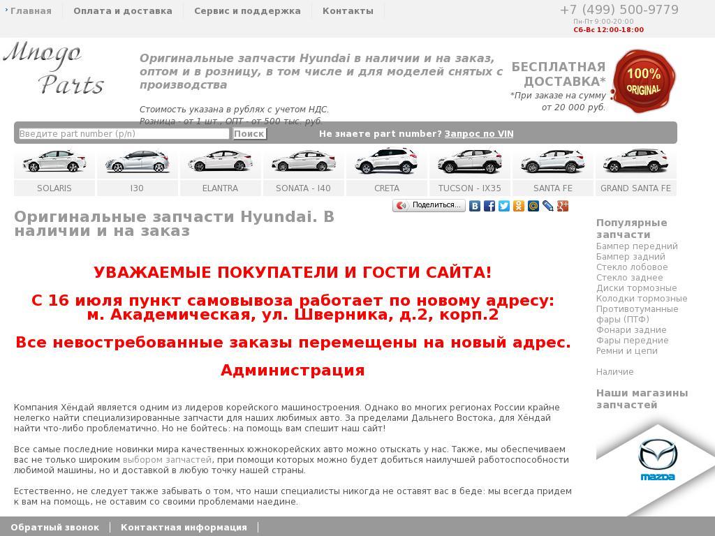 Скриншот интернет-магазина hyundaitrade.ru