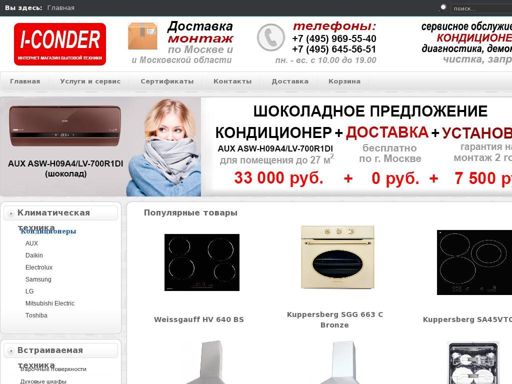 логотип i-conder.ru