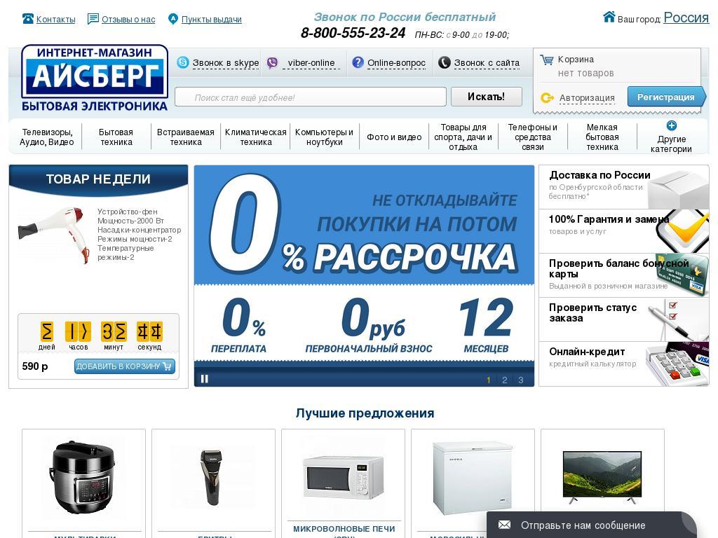 логотип ice56.ru