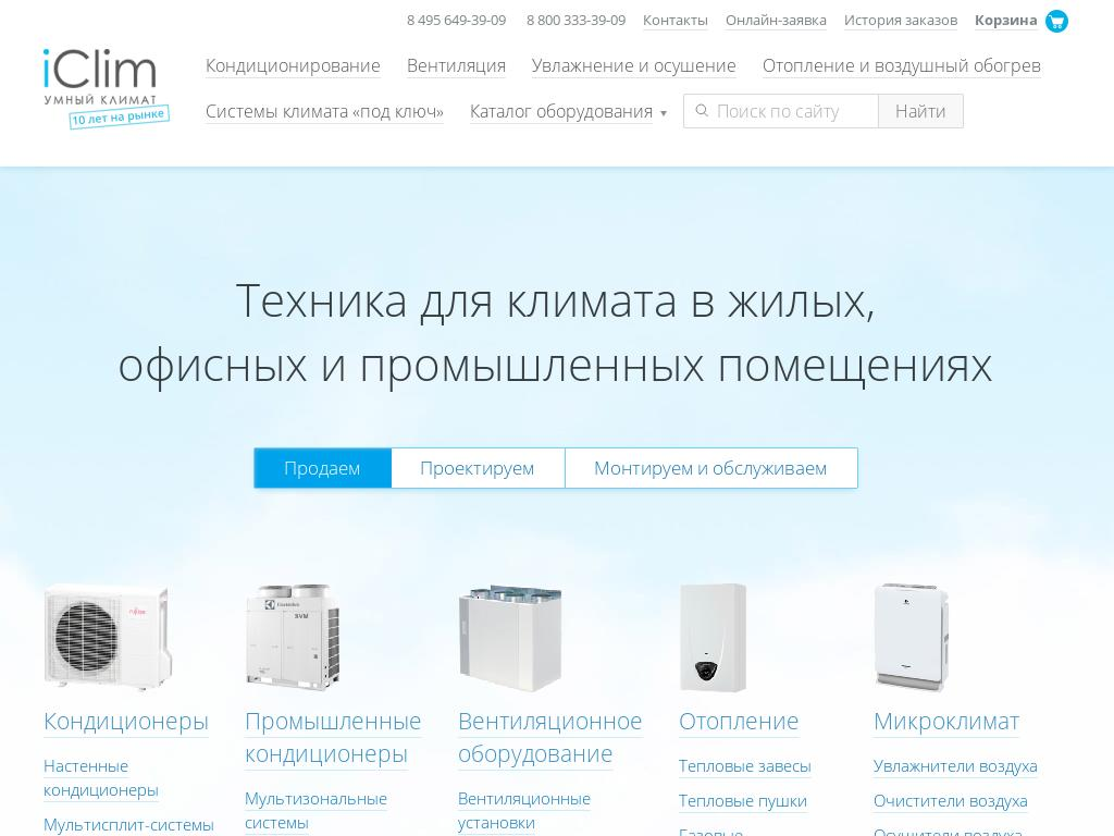 логотип iclim.ru