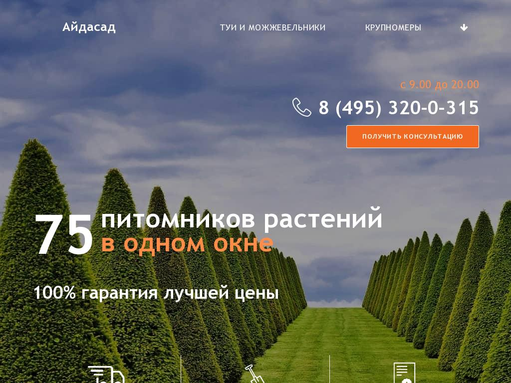 логотип idasad.ru