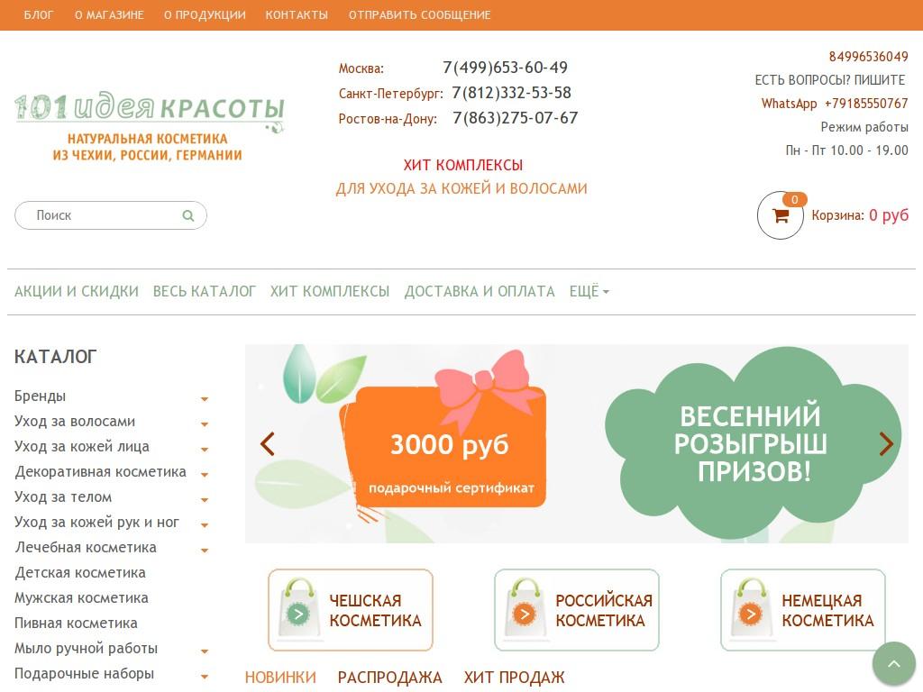 логотип idea101.ru
