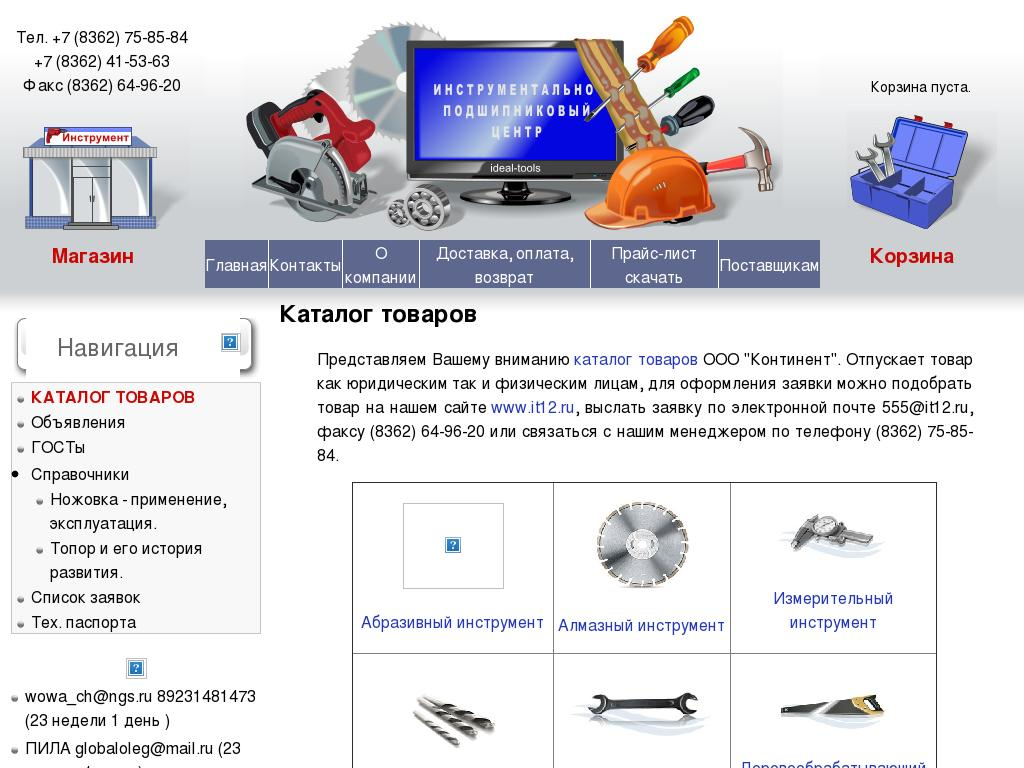 логотип ideal-tools.ru
