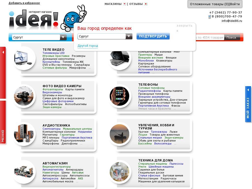 Скриншот интернет-магазина idei86.ru