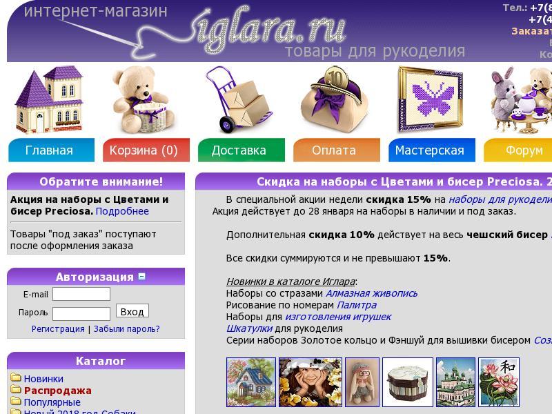 логотип iglara.ru