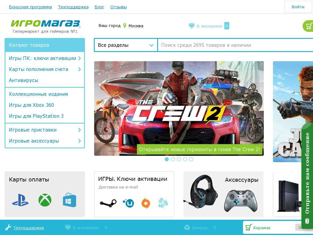Скриншот интернет-магазина igromagaz.ru