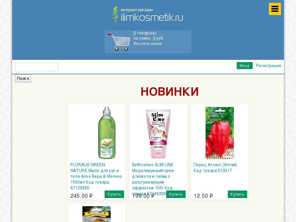 логотип ilimkosmetik.ru