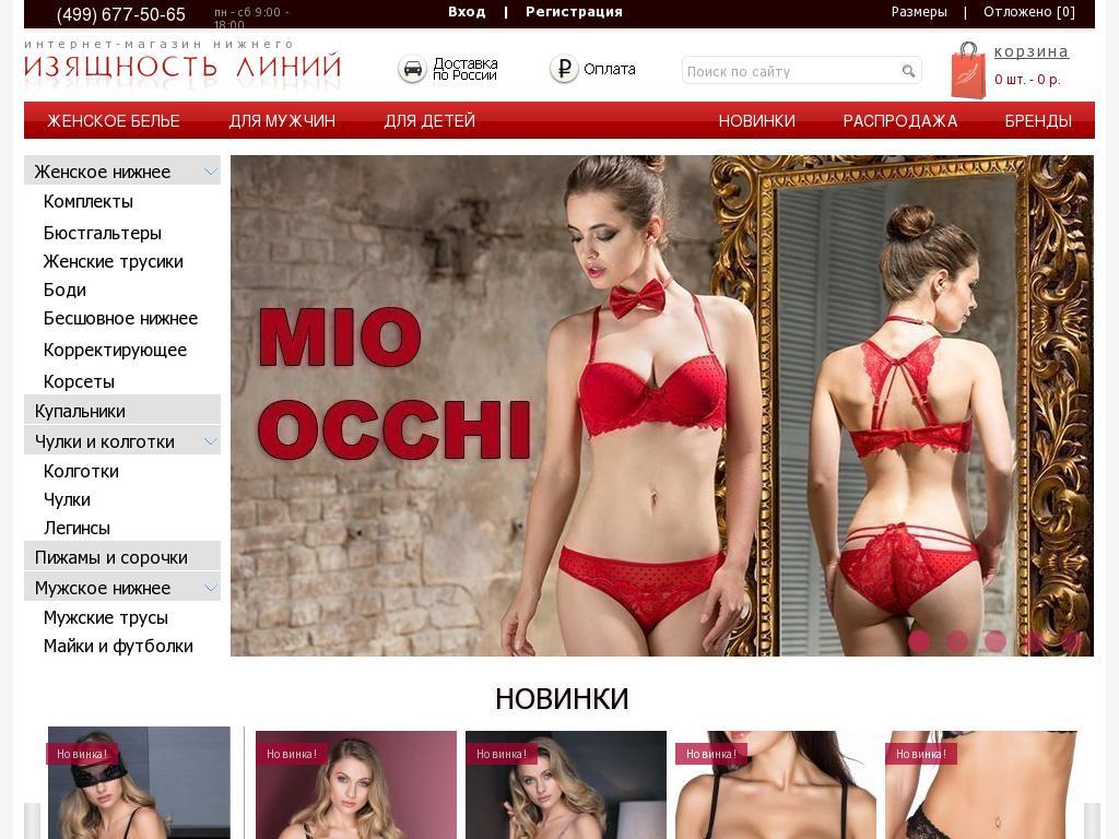 логотип iline-shop.ru