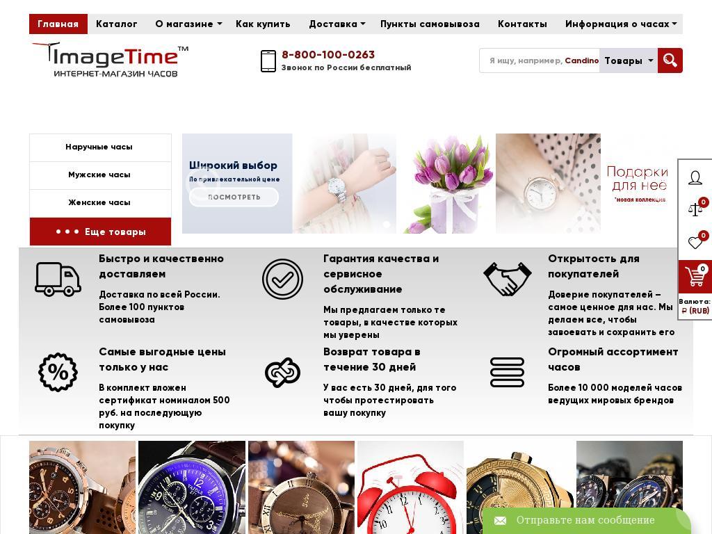логотип imagetime.ru