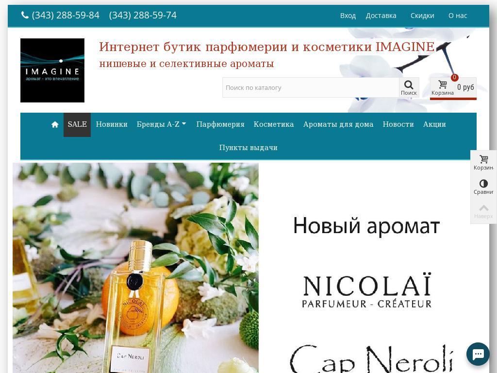 логотип imagine-parfum.ru