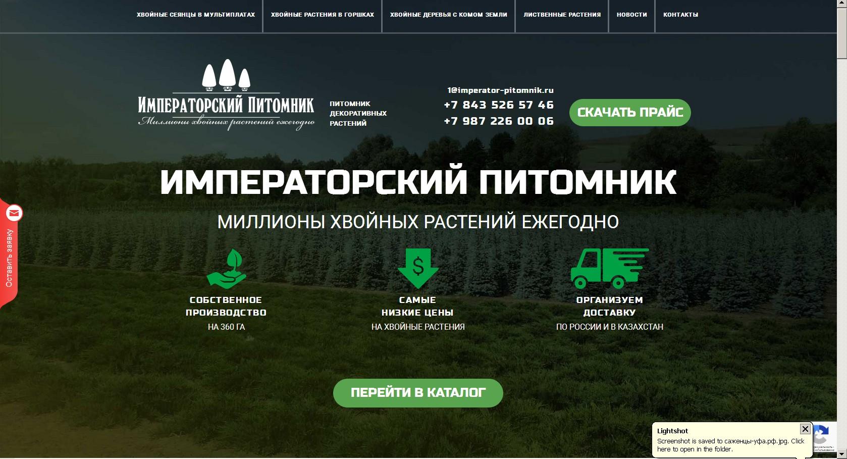Скриншот интернет-магазина imperator-pitomnik.ru