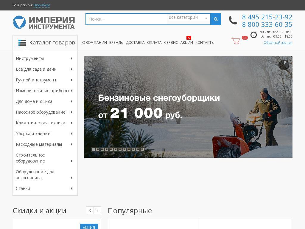 логотип imperiatools.ru