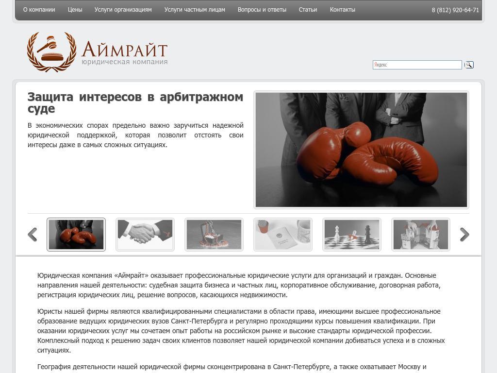 логотип imright.ru