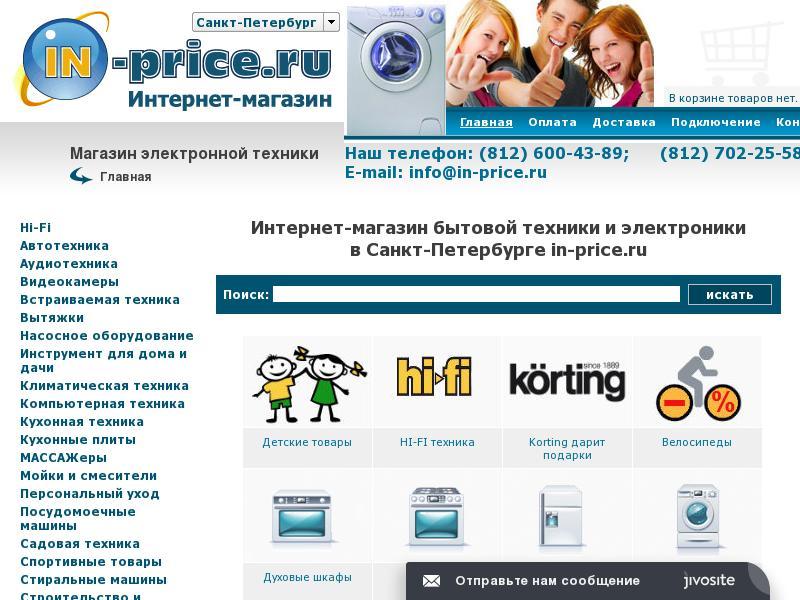 логотип in-price.ru