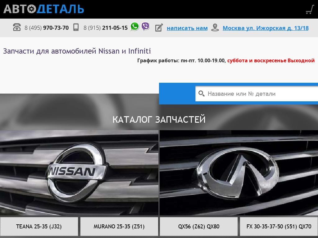 логотип infiniti-zapchasti.ru