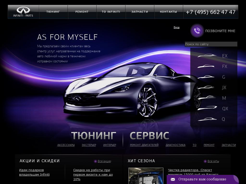 логотип infinitiparts.ru
