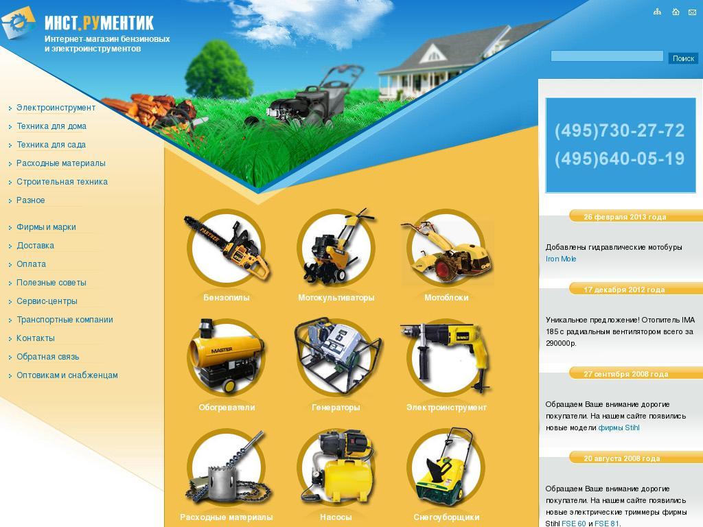 Скриншот интернет-магазина instrumentik.ru