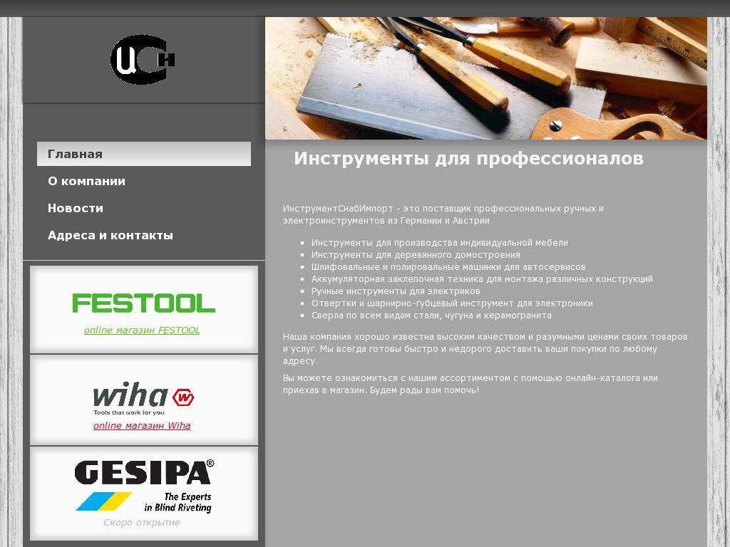 логотип instrumentsnab.ru
