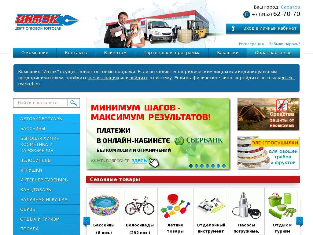 логотип inteksar.ru