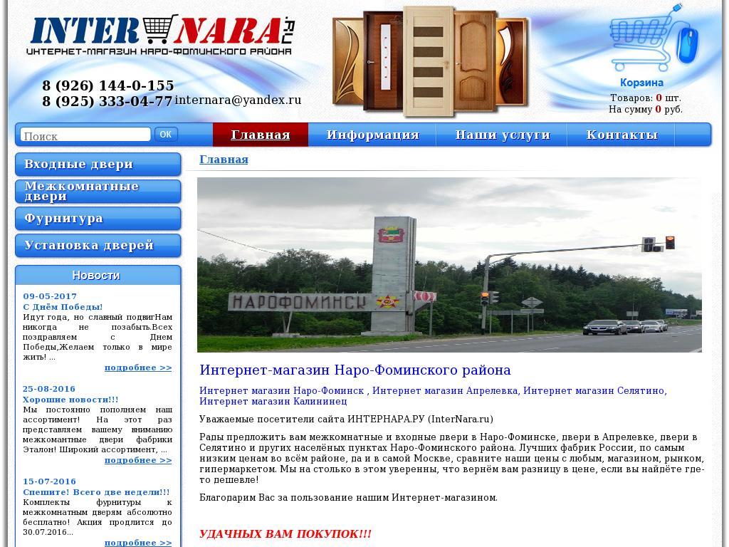 логотип internara.ru