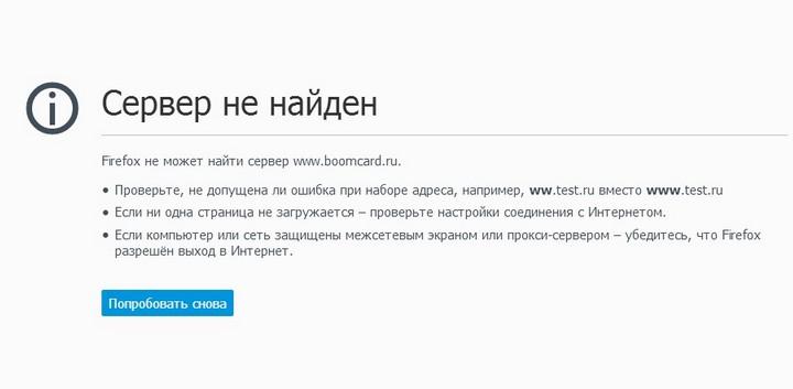 отзывы о internet-koleso.ru