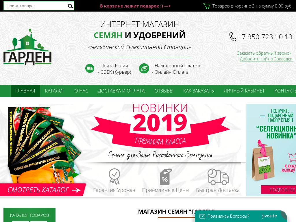 логотип internet-magazin-semyan.ru
