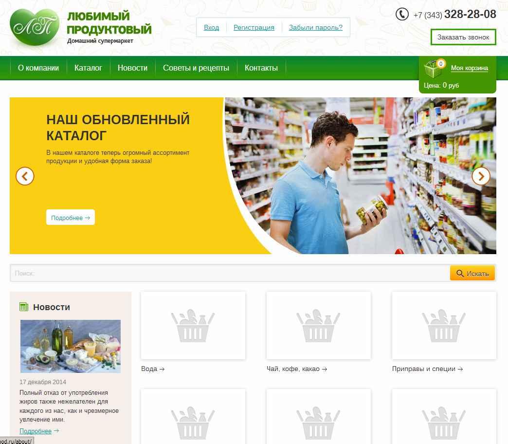 логотип ip-food.ru