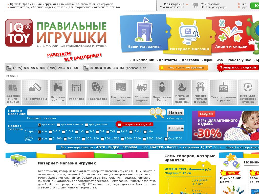 логотип iqtoy.ru