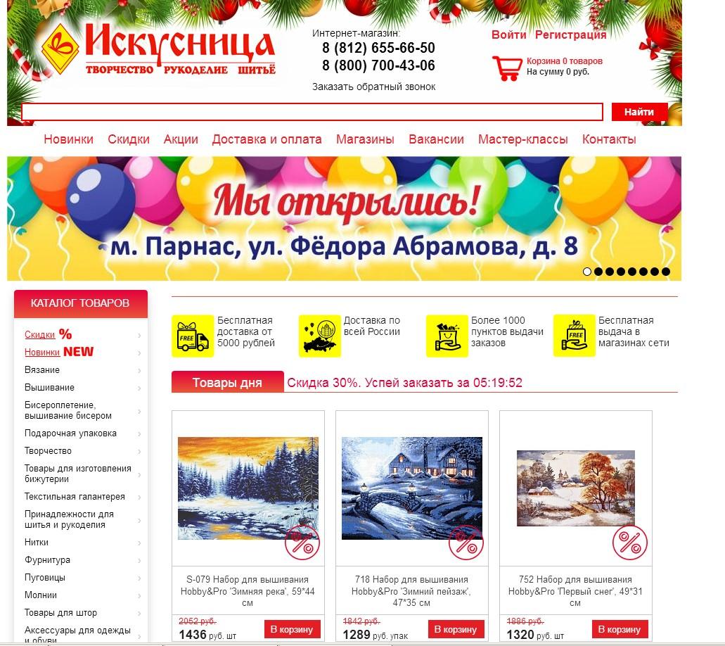 логотип iskusnica.spb.ru