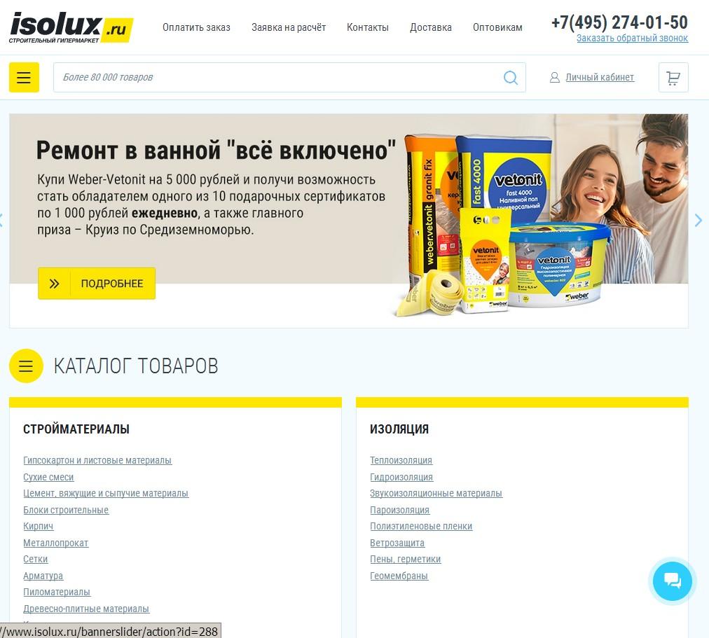 отзывы о isolux.ru