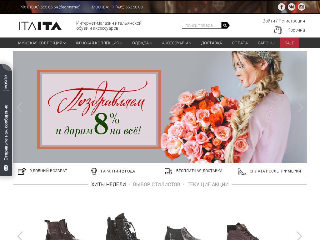 логотип itaita.ru