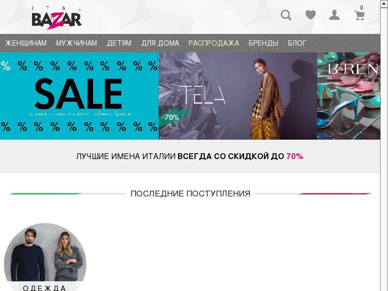 логотип italbazar.ru