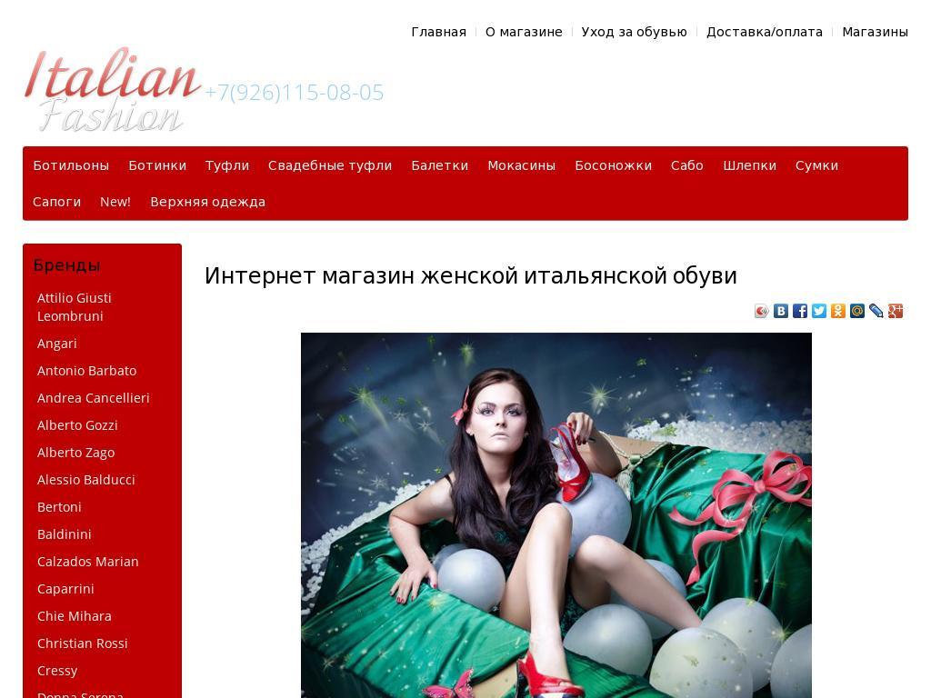 логотип italian-shoes.ru