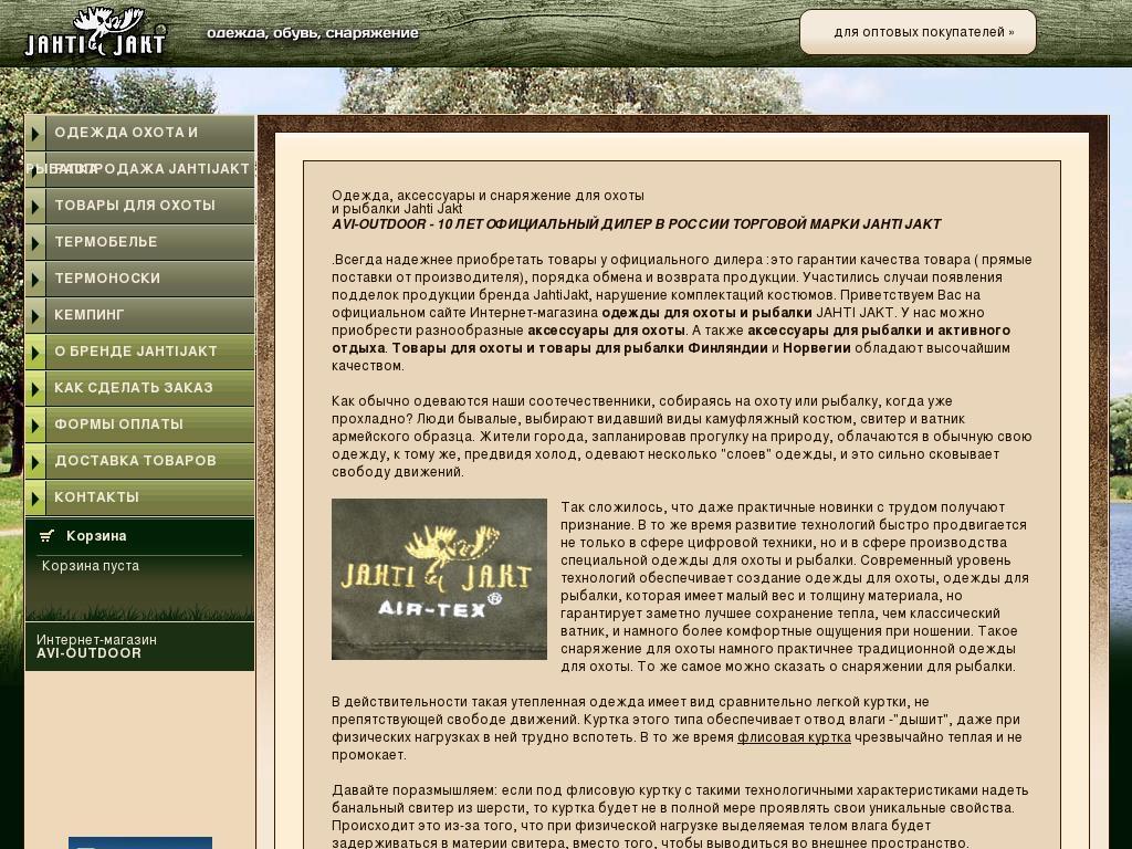 Скриншот интернет-магазина jahtijakt.ru