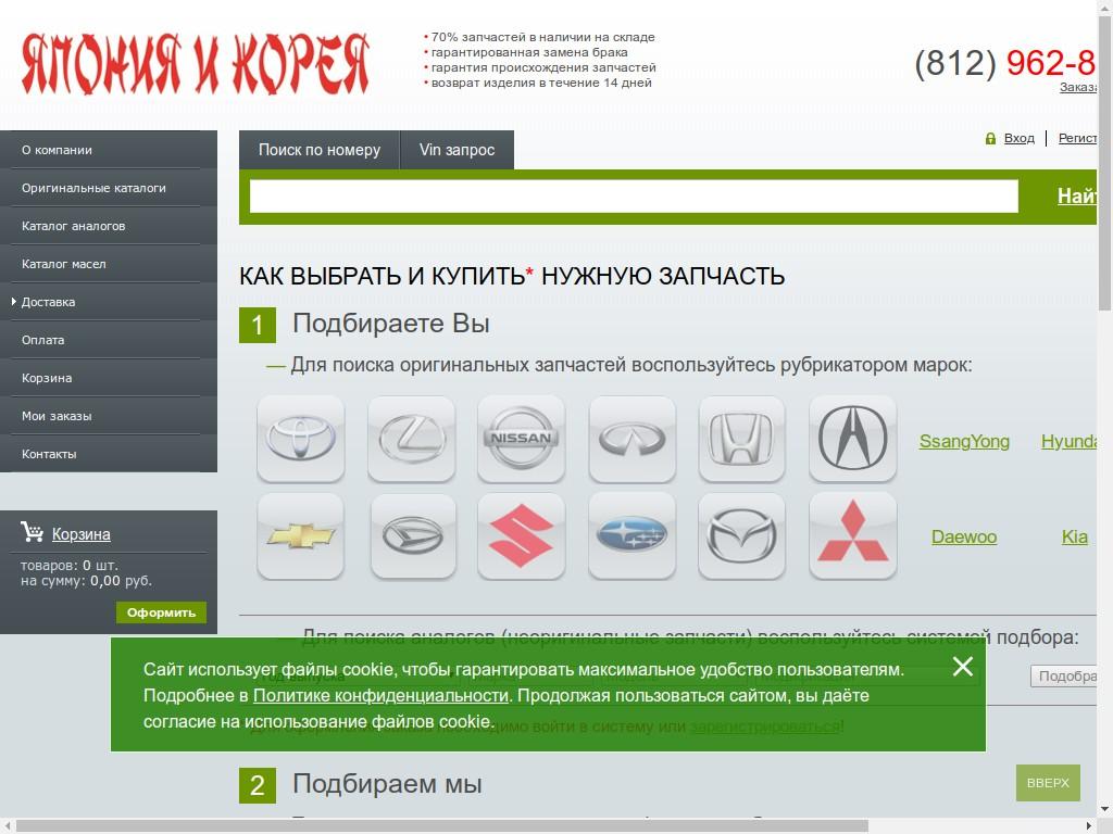 логотип japan-spb.ru