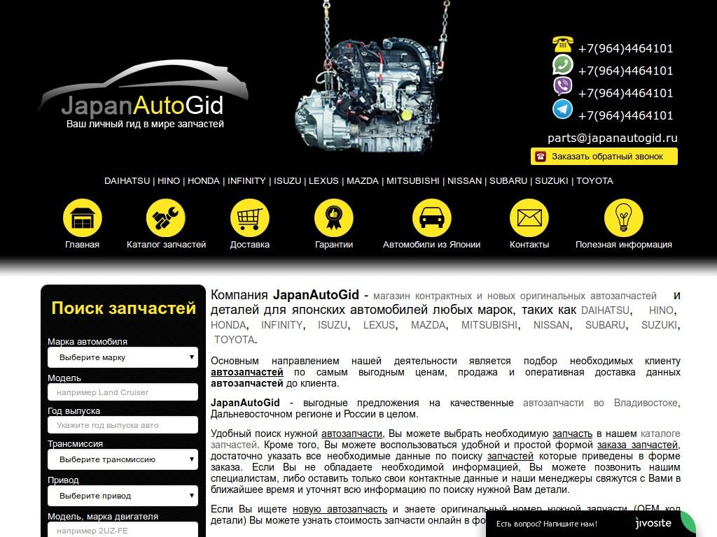 Скриншот интернет-магазина japanautogid.ru