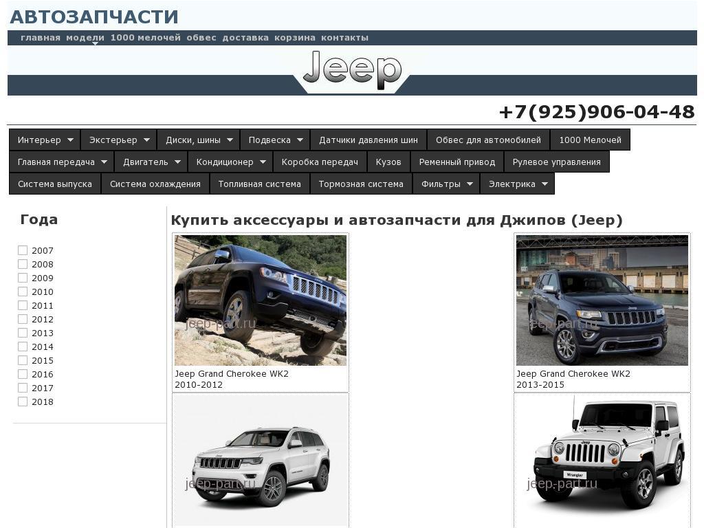 логотип jeep-part.ru