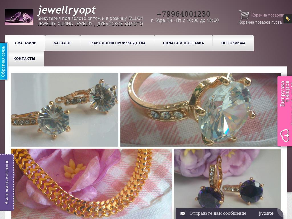 логотип jewellryopt.ru