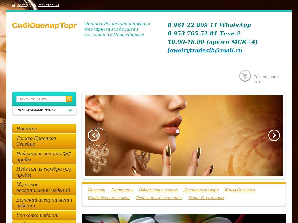 логотип jewelrytradesib.ru