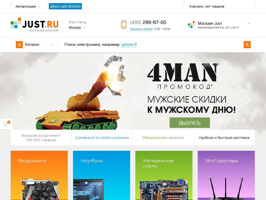 логотип just.ru