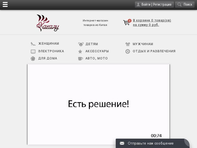 логотип kaakaadoo.ru