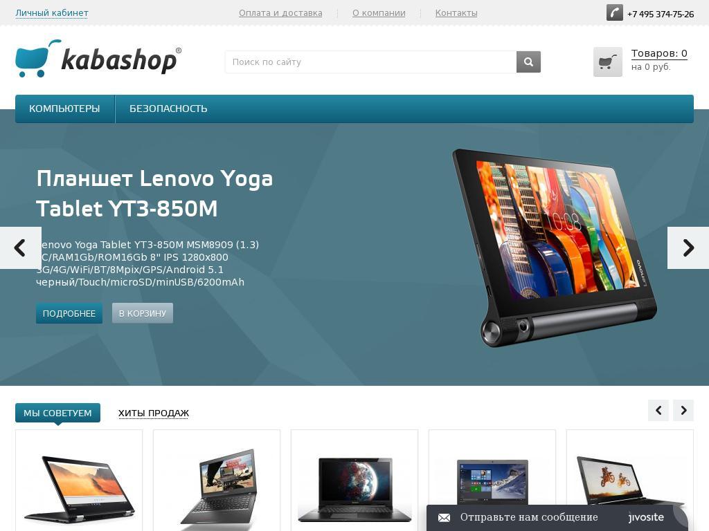 логотип kabashop.ru