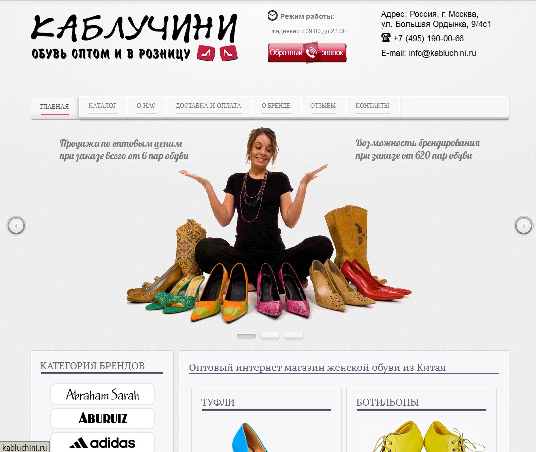 отзывы о kabluchini.ru